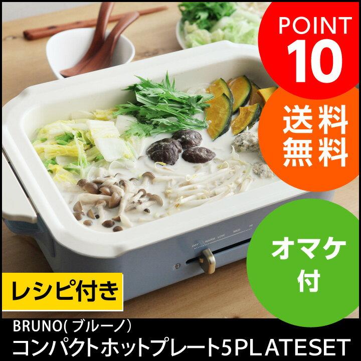 【ホットプレート】 BRUNO コンパクト ホットプレート ブルーノ 5プレートセット(セラミックコート鍋+グリルプレート+マルチプレート)【送料無料】