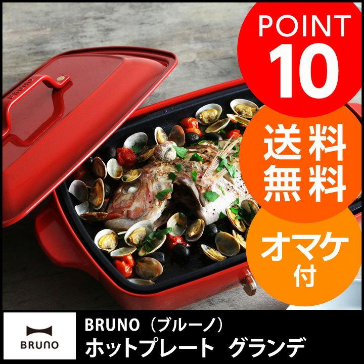 BRUNO ホットプレート グランデ/ブルーノ【送料無料】