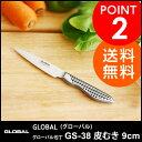 【グローバル/GLOBAL】 GS-38 皮むき 9cm【GLOBAL グローバル GLOBAL包丁 グローバル包丁 プロが認めるグローバル包丁 プレゼント人気のグローバル包丁 グローバル包丁ギフト】【送料無料】