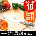 GLOBAL グローバル 包丁 G-5 菜切 18cm【送料無料】
