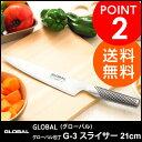 GLOBAL グローバル 包丁 G-3 スライサー 21cm【送料無料】