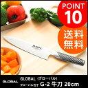 GLOBAL グローバル 包丁 G-2 牛刀 20cm【送料無料】