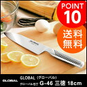GLOBAL グローバル 包丁 ほうちょう G-46 三徳 18cm【送料無料】