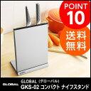 【グローバル/GLOBAL】コンパクト ナイフスタンド GKS-02様々な包丁(ほうちょう)が収納可能!!【送料無料】