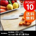 包丁/ほうちょう GLOBAL包丁 三徳16cm G-57/グローバル【送料無料】