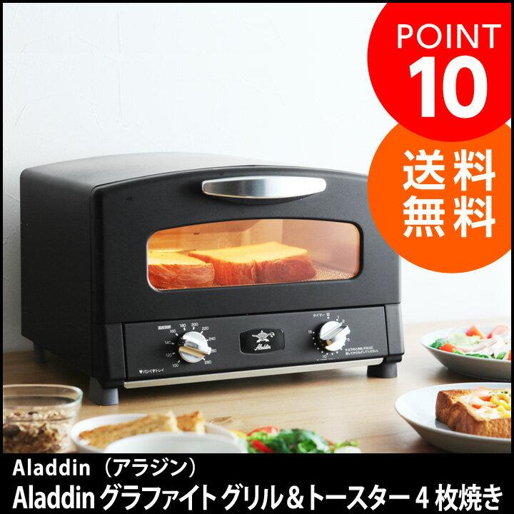 Aladdin グラファイト グリル&トースター 4枚焼き/アラジン