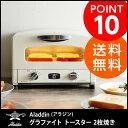 [あす楽/ポイント10倍/送料無料] Aladdin グラファイト トースター 2枚焼き/アラジン [AET-GS13N/CAT-GS13A アラジン トースタ...