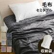 【9/30迄ラクーポン配布中】 毛布 セミダブル マイクロファイバー毛布CHARMANTE BONHEUR