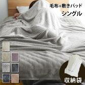 【9/30迄ラクーポン配布中】 毛布 シングル マイクロファイバー毛布+敷パッド シングルセット CHARMANTE BONHEUR