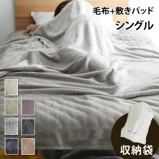 マイクロファイバー毛布+敷パッドシングルセット