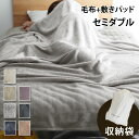 毛布 セミダブル マイクロファイバー毛布+敷パッド セミダブルセット CHARMANTE