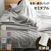 【9/30迄ラクーポン配布中】 毛布 セミダブル マイクロファイバー毛布+敷パッド セミダブルセット CHARMANTE BONHEUR