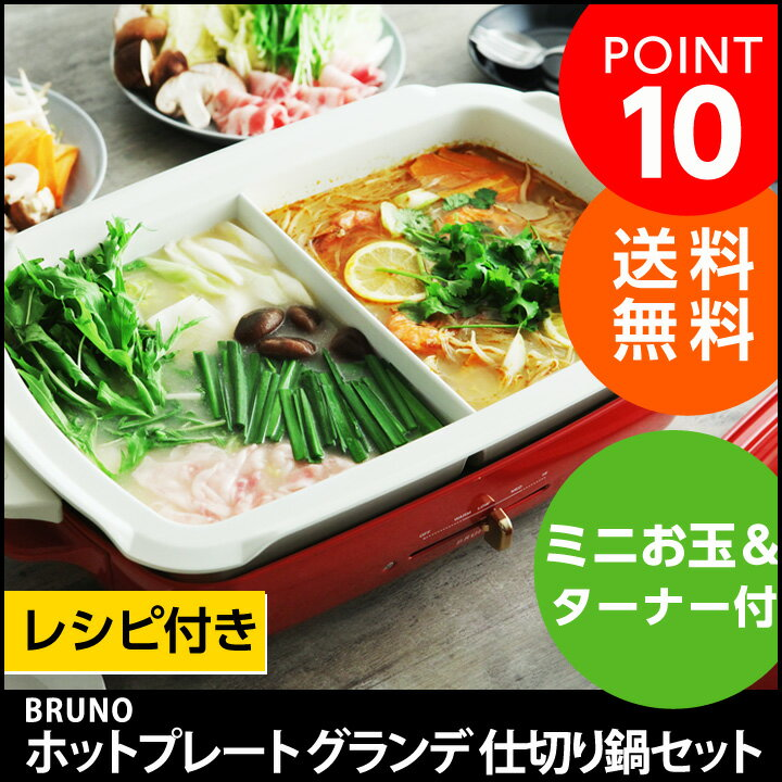 BRUNO ホットプレート グランデ 仕切り鍋セット/ブルーノ グランデサイズ【送料無料】