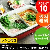 BRUNO ホットプレート グランデ 仕切り鍋セット/ブルーノ グランデサイズ