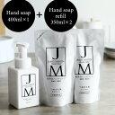 ジェームズマーティン 薬用泡ハンドソープ+詰め替え用2個セット JAMES MARTIN