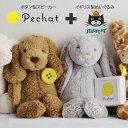 【セット】Pechat(ペチャット) ボタン型スピーカー &...