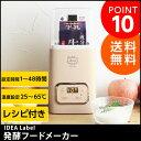 IDEA Label 発酵フードメーカー/イデアレーベル ヨーグルトメーカー【送料無料】