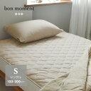 夏用寝具 ドライコットン100% 敷きパッド シングル/ひんやり/接触冷感/夏寝具/冷感寝具/抗菌防臭/mofua cool
