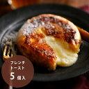 フレンチトースト5個詰め合わせ/八天堂【送料無料】