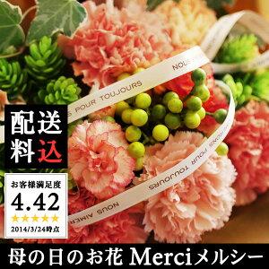 [今なら早得!3大特典あり] 母の日のお花 メルシー【送料無料】