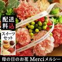 2014 母の日のお花 Merci メルシー スイーツセット母の日/花/フラワーギフト/アレンジメント/花束/鉢植え /アンジェ