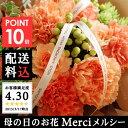 [選べるお届け日4/3迄]2015 母の日のお花 Merci メルシー【送料無料】
