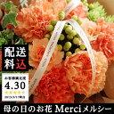 [ 総合ランキング1位受賞 ][ 送料無料 ]母の日 Merci メルシー【送料無料】