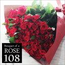 バラの花束 108本 選べる3色 薔薇の花束 プロポーズ、誕生日、記念日のお祝いに