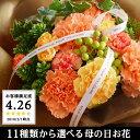 母の日ギフト 直前割 Merci メルシー 母の日 花 カーネーション アレンジメント 花束 鉢植え...