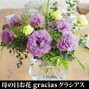 母の日 花 gracias グラシアス ギフト アレンジメント 花束 鉢植え