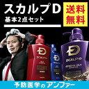【薬用シャンプー&薬用パック コンディショナー】スカルプD 2点セット|アンファー 男性 シ