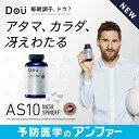 Dou AS10 [サプリメント](30日分)|アタマ、カラダ、冴えわたる ホルモンマネジメント ア