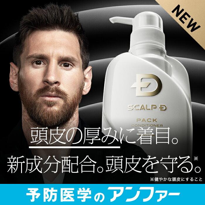 スカルプDパックコンディショナー[すべての肌用]医薬部外品|アンファーメンズ男性用頭皮ケアスカルプケ