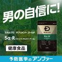 【メール便で送料無料】5α-R(ファイブ・アルファ・アール)...