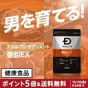 【ポイント5倍&送料無料】スカルプD サプリメント 亜鉛EX...