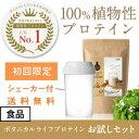 【100%植物性たんぱく質】ボタニカルライフプロテイン お試しセット(きなこ味/抹茶味