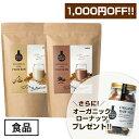 【100%植物性たんぱく質】ボタニカルライフプロテイン セット(チョコ味&抹茶味/チョ