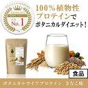 【100%植物性たんぱく質】ボタニカルライフプロテイン(きなこ味/抹茶味/チョコ味)375