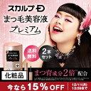 【15%OFF】スカルプDまつげ美容液[プレミアム版] 2本セット|成分2倍配合のまつ毛美容