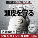 【ポイント10倍】スカルプD パックコンディショナー [すべ...