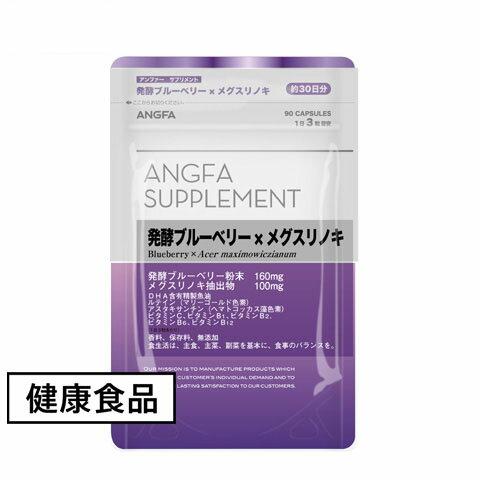 アンファーストアサプリメント発酵ブルーベリー×メグスリノキ|アンファangfaサプリ健康食品目のサプ