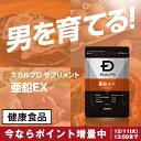 【ポイント10倍】スカルプD サプリメント 亜鉛EX | 亜...