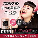 【15%ポイントバック】スカルプDまつげ美容液[プレミアム版...