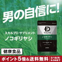 【ポイント5倍&送料無料】スカルプD サプリメント ノコギリ...