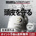 【ポイント5倍&送料無料】スカルプD パックコンディショナー...