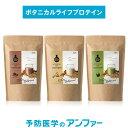 【100%植物性たんぱく質】[食品]ボタニカルライフプロテイン お試しセット(きなこ味/