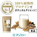 【100%植物性たんぱく質】[食品]ボタニカルライフプロテイ...