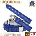 腕時計替えバンド 替えベルト COLORS Dバックルタイプ ブルー 18mm 19mm 20mm | 美しいブルー Dバックルタイプ 腕時計バンド 腕時計ベ..