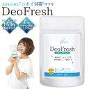 Deo Fresh デオフレッシュ | エチケット エチケッ...