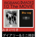 ショッピングPackage 【送料無料・おまけ付き(メンバー選択可能)】 BIGBANG 10 The MOVIE MADE Blu-ray FULL PACKAGE LIMITED EDITION fa051-1